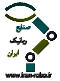 صنایع رباتیک ایران